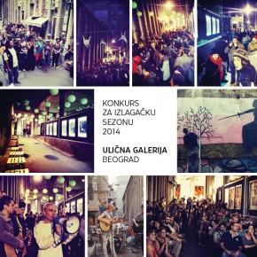 Улична галерија у Београду: Конкурс за нову излагачку сезону 2014