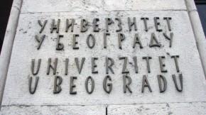Конкурс за доделу стипендија Фондације Косте Мигрића за 2013/2014.