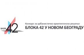 Конкурс за урбанистичко – архитектонско решење Блока 42