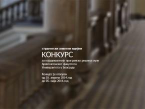 Студентски конкурс: архитектонско – програмско решење ауле Архитектонског факултета