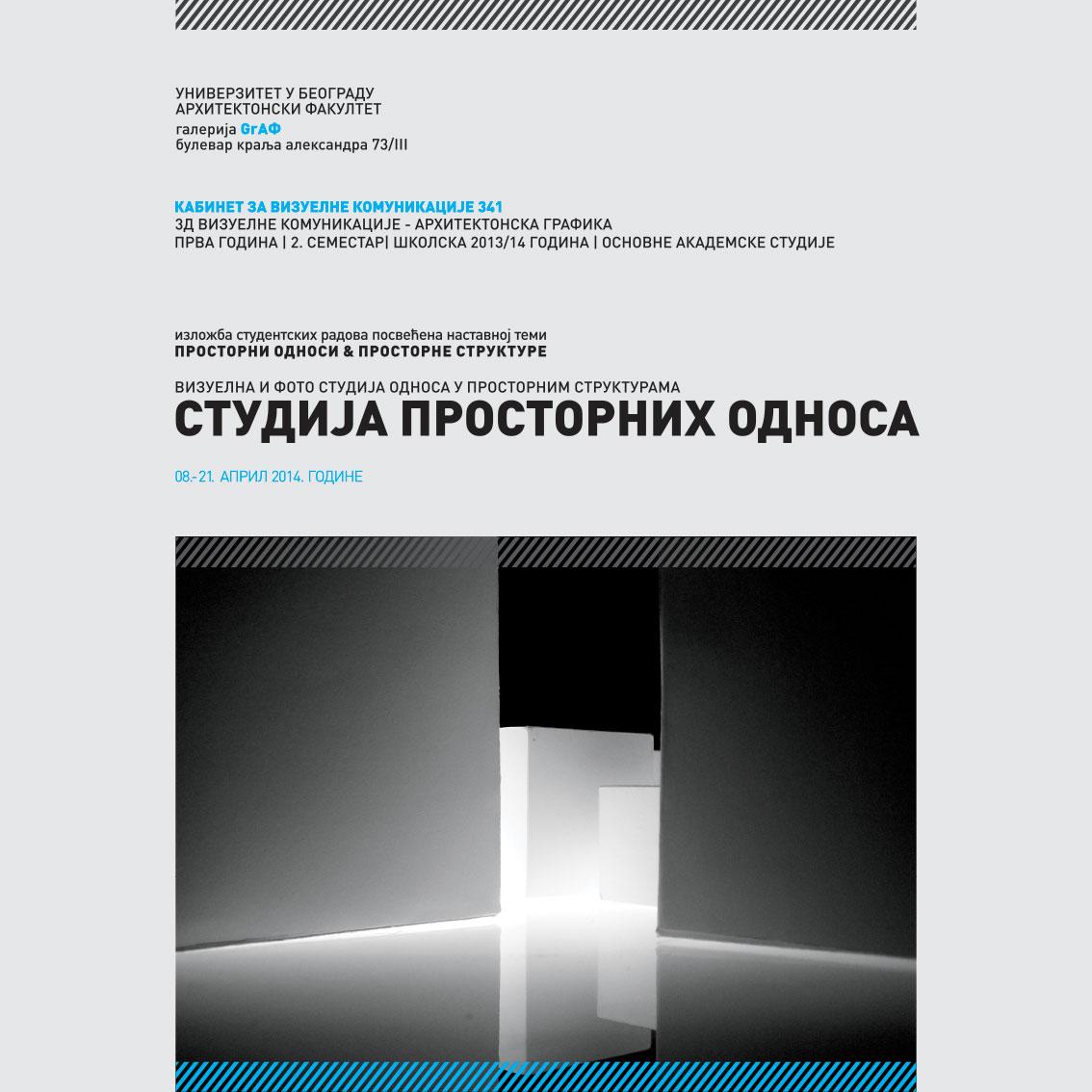 POZIVNICA-studija-prostornih-odnosa-1
