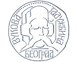 Vukova-zaduzbina_logo_o