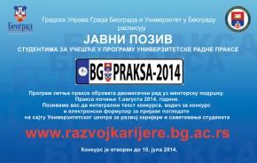 Конкурс за БГ Праксу 2014: нови циклус универзитетске радне праксе