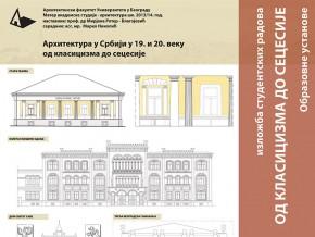 Изложба студентских радова: ОД КЛАСИЦИЗМА ДО СЕЦЕСИЈЕ – Образовне установе