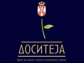 Konkurs: Stipendije Fonda za mlade talente Republike Srbije za školsku 2014/15. godinu