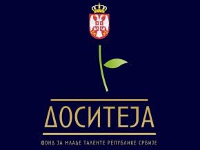 Конкурс: Стипендије Фонда за младе таленте Републике Србије за школску 2014/15. годину
