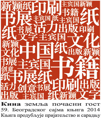 LOGO-KINA-BOOKFAIR