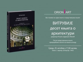 """Промоција књиге: Ново издање Витрувијевих """"Десет књига о архитектури"""""""