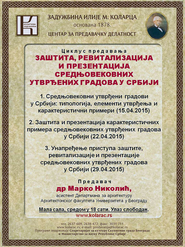 Ciklus-predavanja-SREDNJOVEKOVNI-UTVRDJENI-GRADOVI-U-SRBIJI