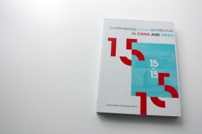 Publication: Contemporary Green Architecture in China and Serbia – 15 x 15