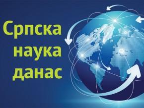 Први број часописа Српска наука данас: позив ауторима