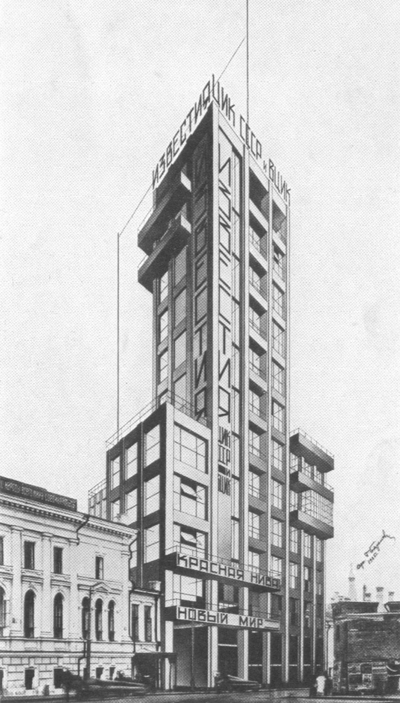1925-1927_GBBarkhin_Izvestiya