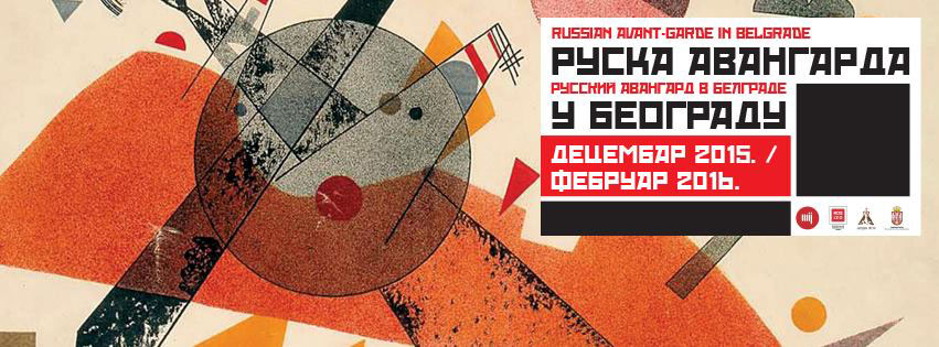 2016_Ruska-avangarda-u-Beogradu_m