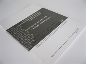 Публикација: Интегрални урбани пројекти за управљање ризиком од поплава на примеру Обрановца: каталог изложбе завршних радова генерације студената 2013/2014