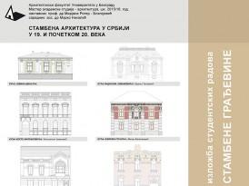 Изложба студентских радова: Стамбена архитектура у Србији у 19. и почетком 20. века
