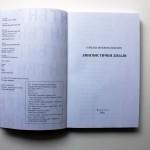 Lingvisticki-dizajn_03