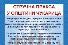 Стручна пракса у Општини Чукарица: од 5. септембра до 30. новембра 2016.