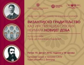 Изложба: Византијско градитељство као инспирација српских неимара новијег доба