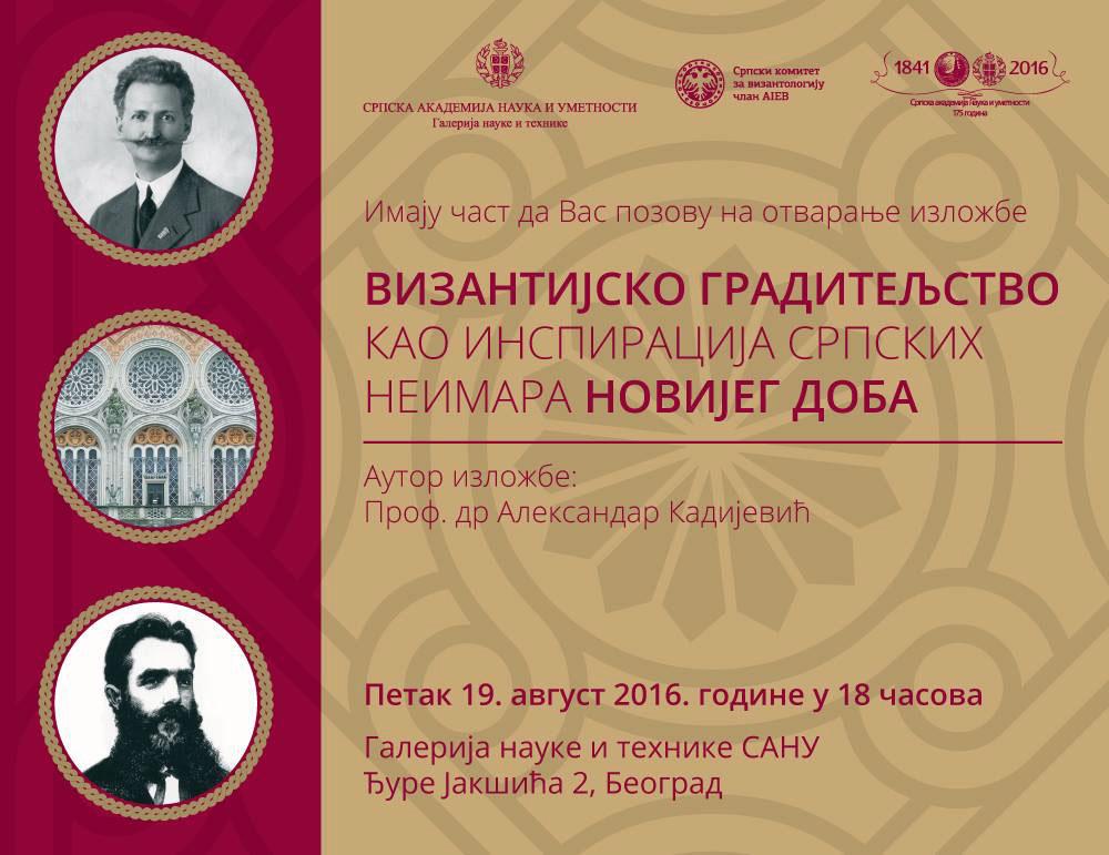 Vizantijsko-graditeljstvo-kao-inspiracija-srpskih-neimara-novijeg-doba