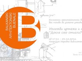 "Балкански архитектонски бијенале: позив за учешће на изложби цртежа и скица у архитектури под називом ""Докле смо стигли?"""