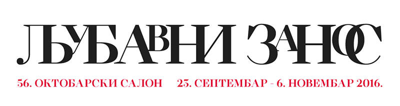 2016_56-Oktobarski-salon_logo