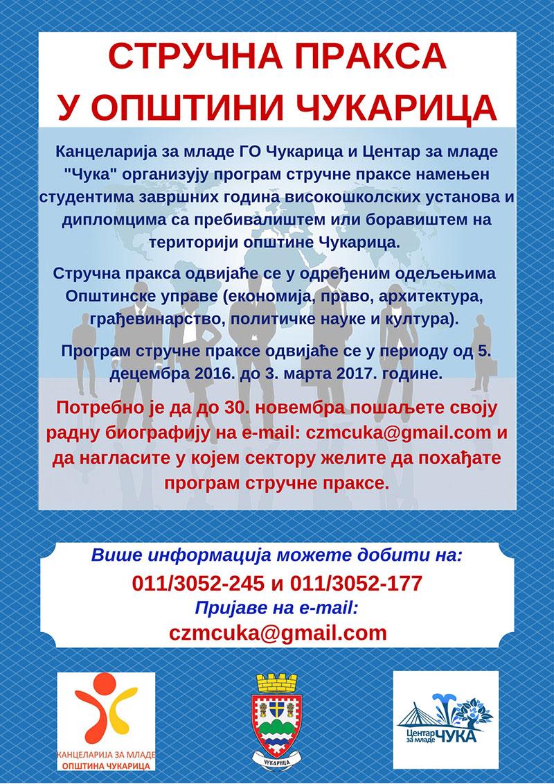 2016_Praksa-Cukarica_02