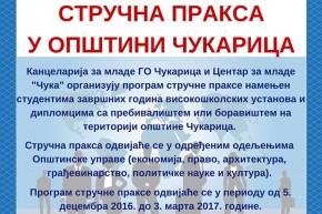 Стручна пракса у Општини Чукарица: од 05. децембра 2016. до 03. марта 2017.