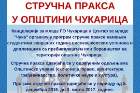 Stručna praksa u Opštini Čukarica: od 05. decembra 2016. do 03. marta 2017.