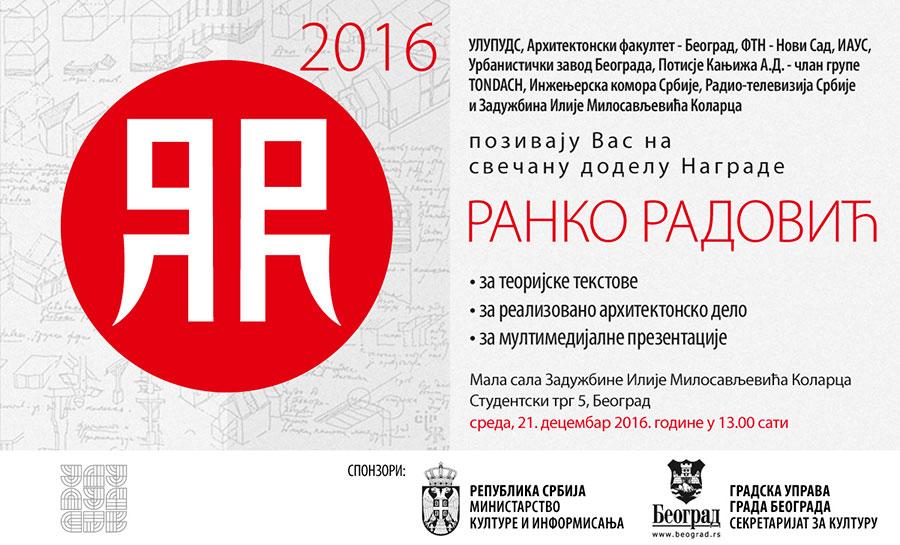 2016_RankoRadovic_pozivnica