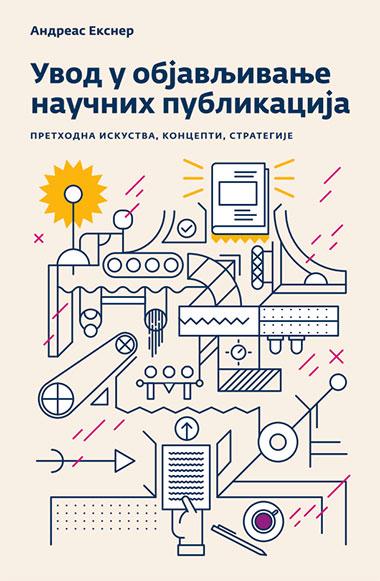 Uvod-u-objavljivanje-naucnih-publikacija_korice