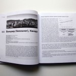 Publikacija_Odrzi_grad_05_opt