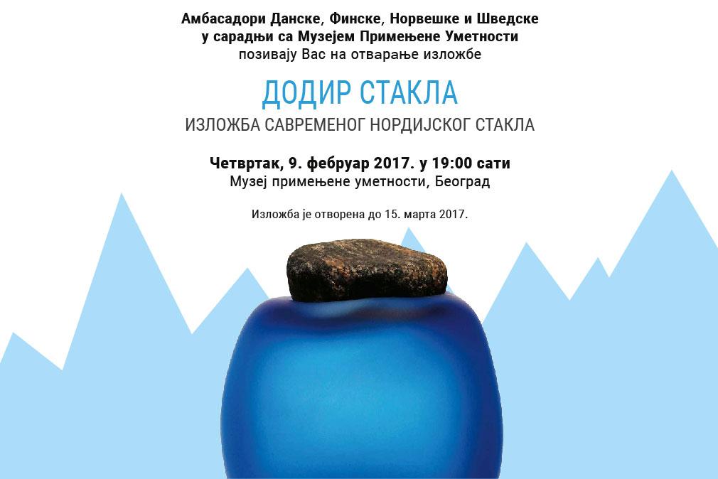 2017_Glass-Exhibition-MPU