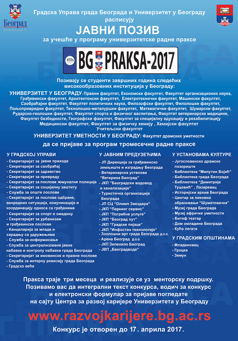 2017_BG-Praksa_plakat