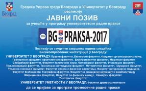Конкурс: Универзитетска радна пракса – БГ ПРАКСА 2017