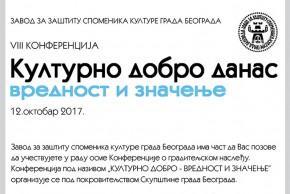 Конференција: Културно добро данас – вредност и значење – 12. октобар 2017.