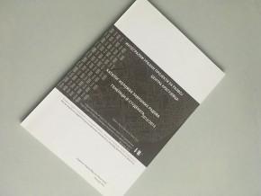 Публикација: Интегрални урбани пројекти за развој центра Крагујевца: каталог изложбе завршних радова генерације студената 2012/2013