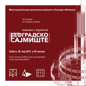 2017_Povratak-u-buducnost_Beogradsko-sajmiste_16h