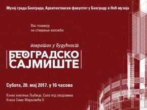 Отварање изложбе: Београдско Сајмиште – Повратак у будућност