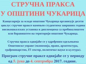 Стручна пракса у Општини Чукарица: од 05. јуна до 04. септембра 2017.