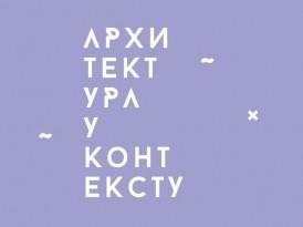 Циклус предавања: Архитектура у контексту 4 – Михаило Тимотијевић