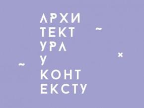 Ciklus predavanja: Arhitektura u kontekstu 3 – Miodrag Mirković i Slobodan Danko Selinkić