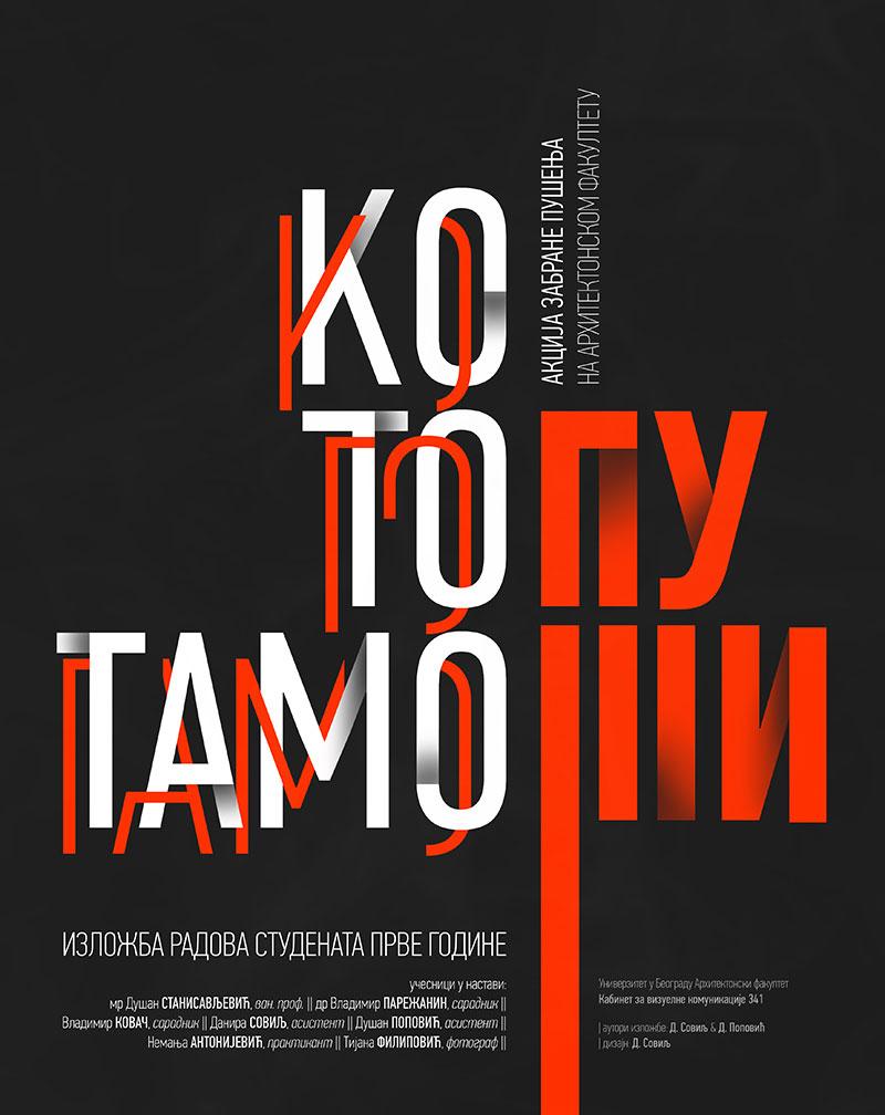 201617_Kabinet-341_Ko-to-tamo-pusi