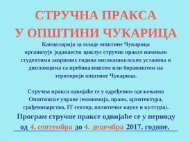 Стручна пракса у Општини Чукарица: од 4. септембра до 4. децембра 2017.
