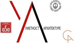 Konkurs za učešće na izložbi: Umetnost arhitekture 2017 – Asocijacija srpskih arhitekata