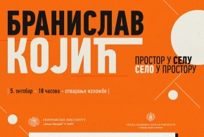 Изложба и научна конференција: Бранислав Којић – Простор у селу, село у простору