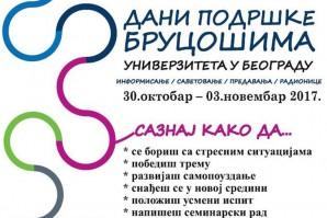 Програм: Дани подршке бруцошима (30.10-03.11.2017)