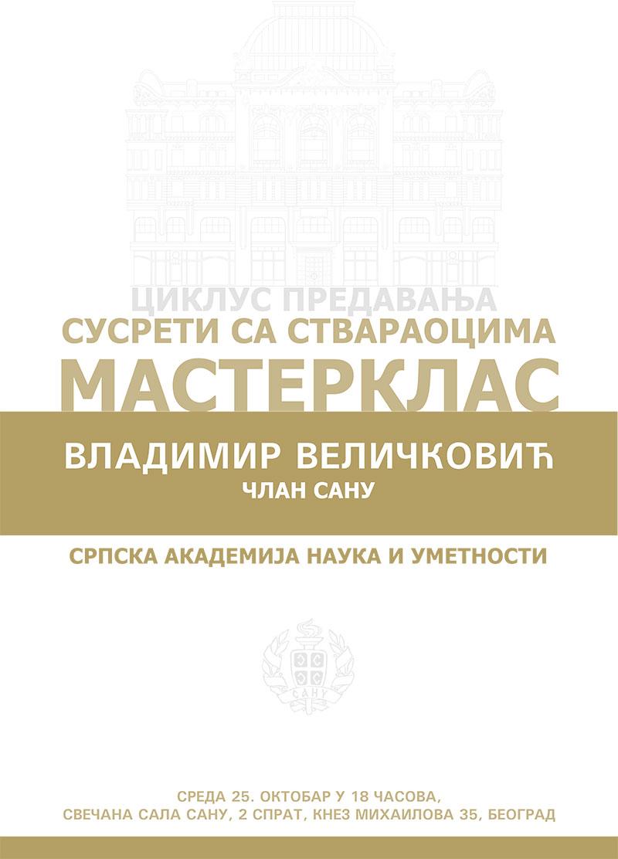 2017_SANU-Masterklas_Vladimir-Velickovic