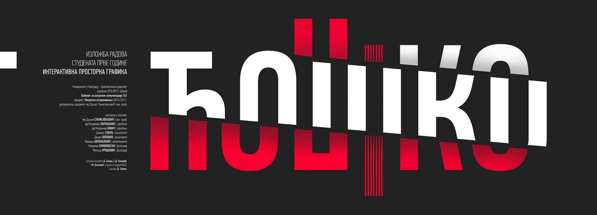 """Изложба: """"Ћошко"""" – Интерактивна просторна графика у Галерији ГрАФ"""