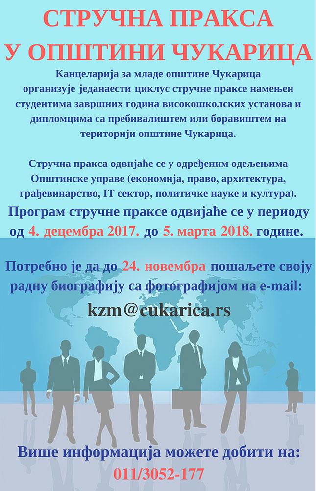 Strucna-praksa-Cukarica-20171204-20180305_opt