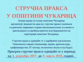 Stručna praksa u Opštini Čukarica: od 04. decembra 2017. do 05. marta 2018.